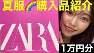 【ZARA】夏服1万円コーデを実際に着て紹介するよ【2021】