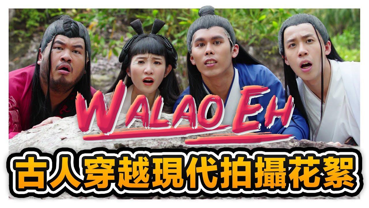 【WALAO EH】MV拍攝花絮! 低清首次挑戰古代穿越現代拍攝法 NG最多竟是OKmou的假髮?!|NG片段|低清Dissy|