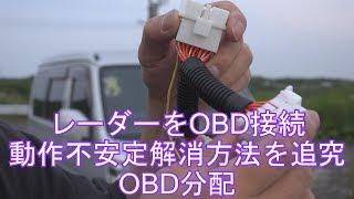 (前編)コムテックのレーダー動作が不安定!OBD分波器で電源をACCに変換してみた編 thumbnail
