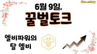 6월9일. 에이치엘비파워의 탈엘비 - Korean Stock Story_honeybee