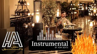 Instrumental    Hatim Ammor - Aalach Ya Lil [ by Acim Prod ] حاتم عمور - علاش يا ليل  إيقاع