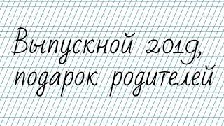 Подарок выпускникам школы №63 города Рязани 2019 года от родителей.