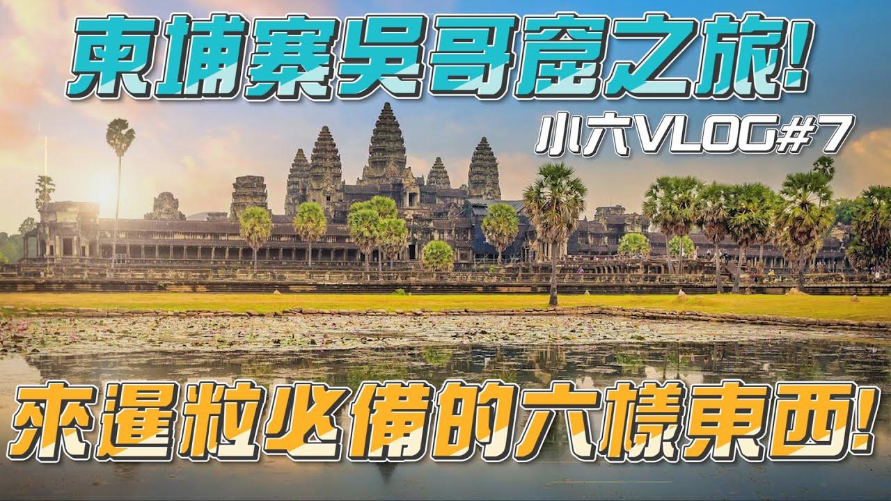 柬埔寨吳哥窟之旅!來暹粒必備的六樣東西! | 小六德州撲克遊世界