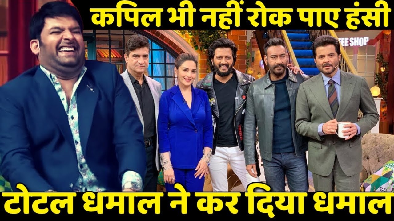 Kapil Sharma Show Total Dhamaal