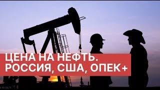 Цена на нефть - 33$. Последние новости с рынков. США, ОПЕК+, Россия.
