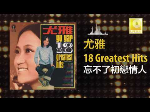 尤雅 You Ya - 忘不了初戀情人 Wang Bu Liao Chu Lian Qing Ren (Original Music Audio)