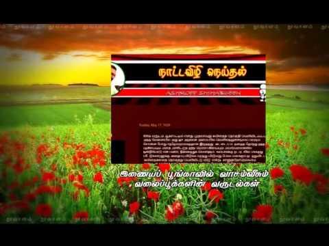 Thoovanam - - Vasantham TV (Dec)