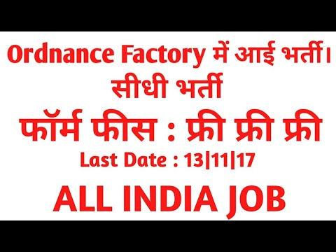 Ordnance Factory मे आई भर्ती | Ordnance Factory Recruitment 2017