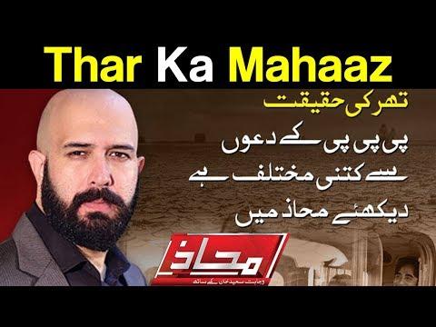 Mahaaz with Wajahat Saeed Khan - Thar Ka Mahaaz - 15 April 2018 | Dunya News
