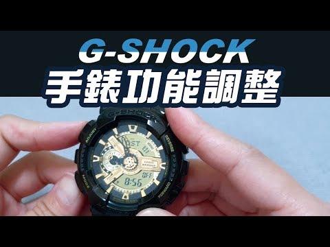 G-shock【最完整的功能教學/基本校正】卡西歐手錶 電子錶 調時間 CASIO