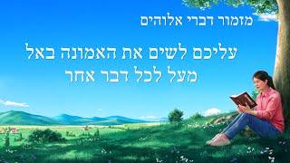 מזמור דברי אלוהים | 'עליכם לשים את האמונה באל מעל לכל דבר אחר'