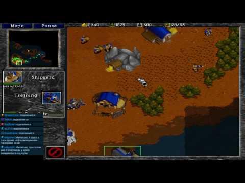Warcraft II: Tides of Darkness конец кампании за Альянс
