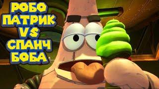 СПАНЧ БОБ ПРОТИВ РОБОТА ПАТРИКА SpongeBob SquarePants Battle for Bikini Bottom   Rehydrated