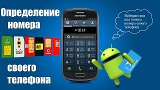 видео Как узнать номер на мтс на телефоне