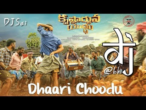 Dhaari choodu DJ Song with Lyrics || DJ ABHI CANDY || Krishnarjuna Yuddham songs | Nani -||