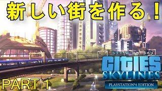 シティーズスカイライン実況プレイ!PS4版のCities Skylinesでメガロポリスを目指す! Part 1