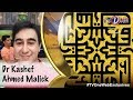 TV One Web-Exclusives | Eid Wish | Dr.  Kashef Ahmed Malick