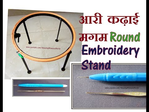 आरी कढ़ाई मगम Round Stand Designer Blouses / Kurti's बनाने के लिए
