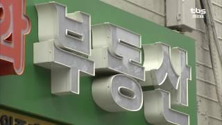 [tbsTV] 부동산 규제…강남 4구 전매 제한