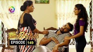 Kotipathiyo Episode 149 කෝටිපතියෝ  | සතියේ දිනවල රාත්රී  9.00 ට . . . Thumbnail