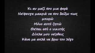 oge ft αγγελικη ηλιαδη μονο αυτο ζητω lyrics
