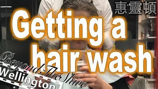 Getting a Hair Wash in Wellington 惠靈頓美容院