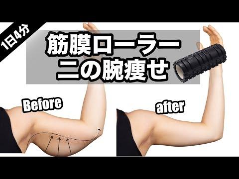【二の腕痩せ】筋膜ローラー動かずほぐして、二の腕ほっそり!【スマホ見ながら】