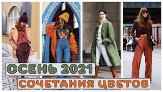 ОСЕНЬ 2021 САМЫЕ СТИЛЬНЫЕ СОЧЕТАНИЯ ЦВЕТОВ ОСЕНЬ ТРЕНДЫ МОДА ОСЕНЬ ЗИМА 2021 2022
