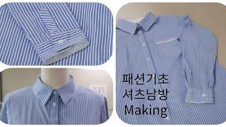 패턴여왕084ㆍ패션기초ㆍ여성셔츠남방 만들기ㆍ셔츠봉제ㆍ옷…