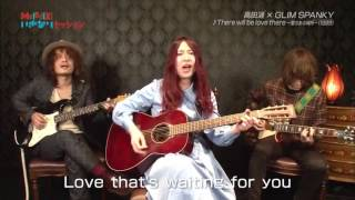 GLIM SPANKY & 高田漣 「There will be love there ~愛のある場所~ (the brilliant green)」
