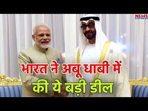 India ने Abu Dhabi में 4 हजार करोड़ में खरीदा Oil field, देश को होगा इतना फायदा