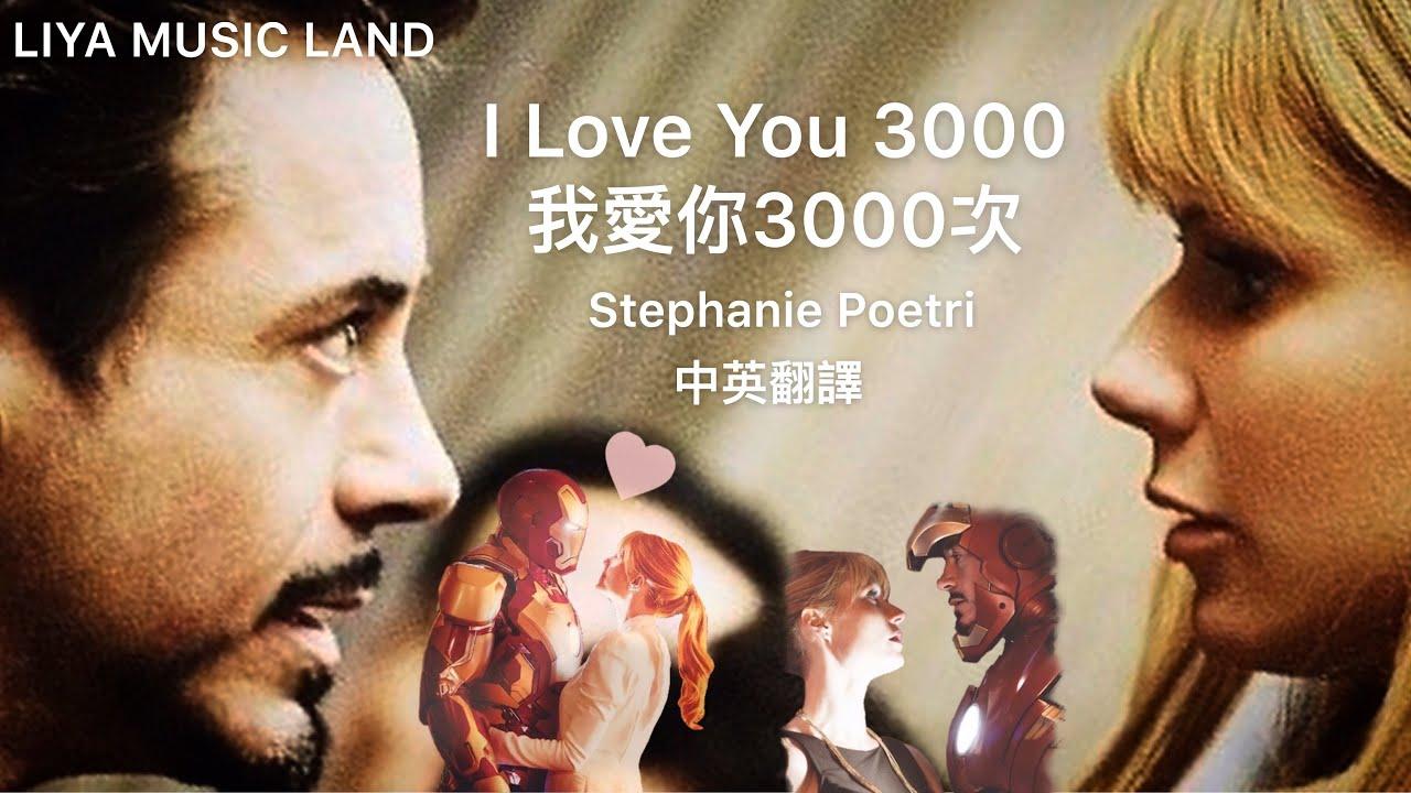 《冷門推薦 #1》I Love You 3000 我愛你3000次 - Stephanie Poetri 中英歌詞 中文字幕   Liya Music Land - YouTube