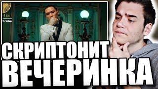 Реакция на СКРИПТОНИТ - Вечеринка