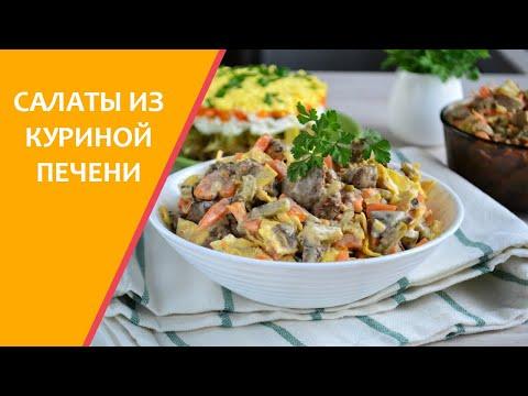 Салаты из куриной печени [ТОП-3 рецепта]
