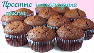 Простые шоколадные кексы!!