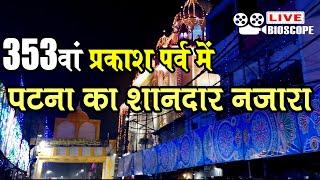 Patna Prakash Parv 2019 - 2020 || Guru Govind singh ji || Patna Sahib Gurudwara || Prakshotsav 2020