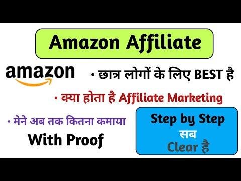 Amazon Affiliate क्या है। My earning proof from amazon affiliate marketing   Affiliate Marketing
