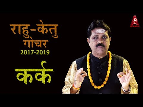 Rahu Ketu Transit 2017 For Cancer | Kark Rashifal for Rahu Ketu Gochar 2017 in Hindi