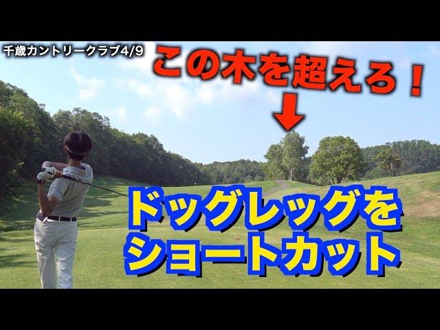 ドッグレッグをショートカット!果敢に木越えを狙う!「千歳カントリークラブ4/9」【北海道ゴルフ】