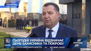 Степан Полторак про День захисника