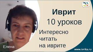 Отзыв Елены Ш. иврит после ульпана Алеф - 10 уроков с Викторией Раз