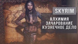 SKYRIM - Быстрая прокачка Алхимия, Зачарование, Кузнечное дело