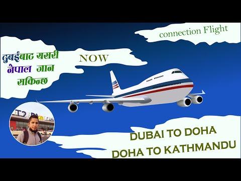 Dubai to Kathmandu Flight update II नेपाल यसरी जान सकिन्छ