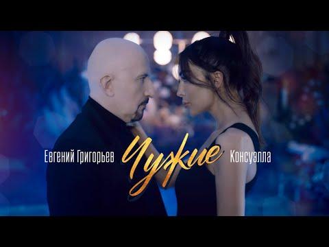 Смотреть клип Консуэлла & Евгений Григорьев - Чужие