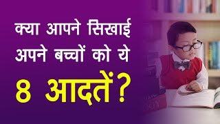 बच्चों को जरूर सिखानी चाहिए ये आदतें | good habits for children in hindi