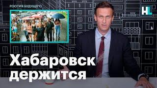 Навальный: Хабаровск все еще держится