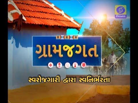 GRAM JAGAT - Swarojgari Dwara Swanirbharta