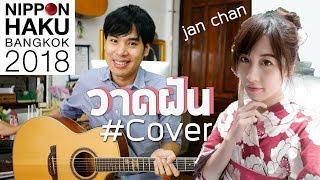 Thank MV from NIPPON HAKU BANGKOK https://www.youtube.com/watch?v=z...