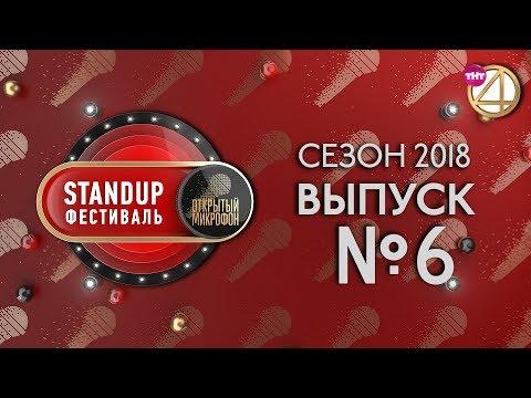 видео: Выпуск №6. StandUp фестиваль