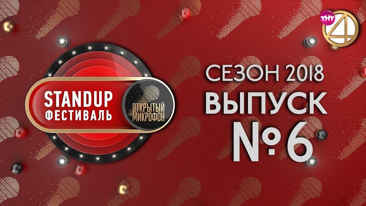 """Выпуск №6. StandUp фестиваль """"Открытый Микрофон"""" (2018)"""